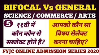 BIFOCAL & GENERAL SCIENCE, COMMERCE, ARTS ALL SUBJECT DETAILS | FYJC ONLINE ADMN SERIES | Dinesh Sir
