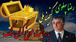 رضا پهلوی گنجینه ملی اجتماع ایران از زبان مورخ  گران سنگ