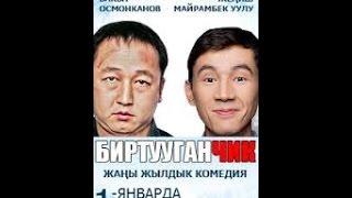 Биртуганчик фильм