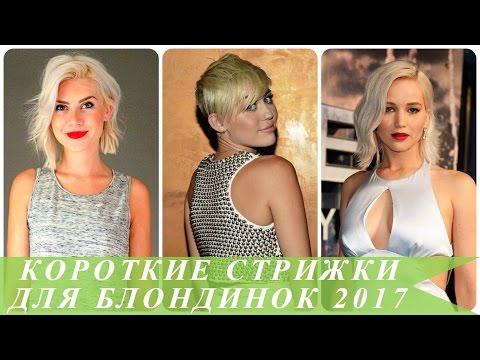 Короткие стрижки для блондинок 2017