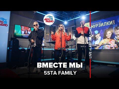 🅰️ 5sta Family