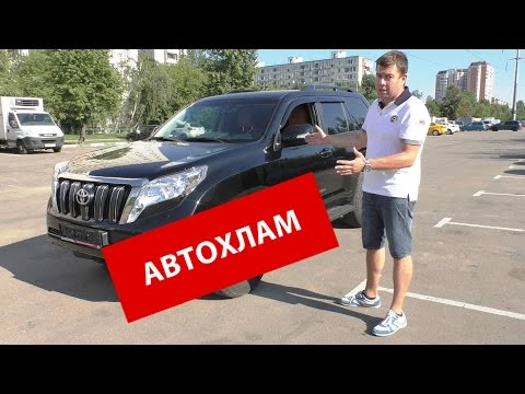 TOYOTA LAND CRUISER - АВТОХЛАМ за 2.300.000р!