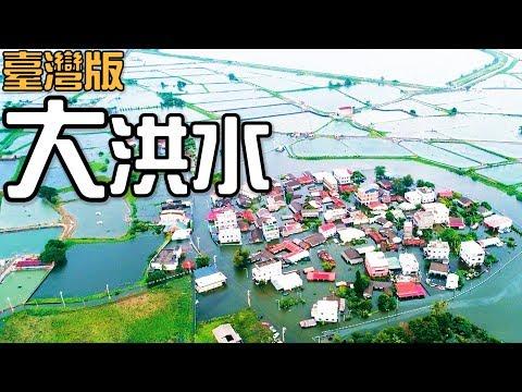 臺灣為什麼總淹水?政府在忙啥?Buchi 一次告訴你~【說Buchi】