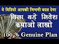 Work Part time  Earn Money Full Time Work From Home MLM Company : Nutrition Program | Hamari Baaten