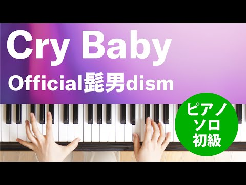 Cry baby Official髭男dism