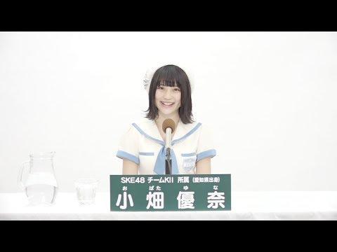SKE48 Team KII  小畑 優奈 (YUNA OBATA)