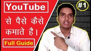 How to Make Money on YouTube full Process in Hindi | Part - 1 | Kaise Help