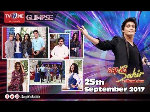 Aap Ka Sahir - Morning Show - 25th September 2017 - Full HD - TV One