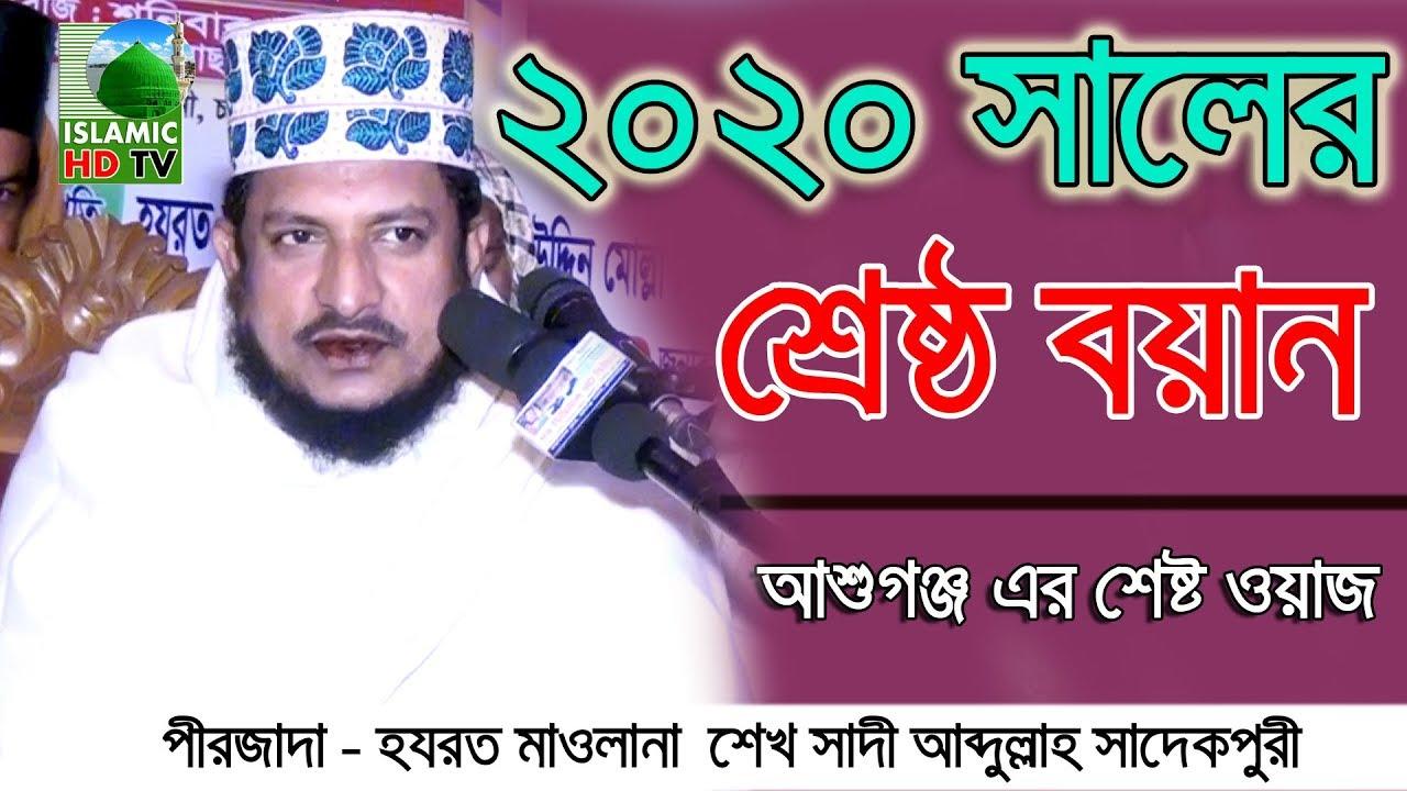Download মাওলানা শেখ সাদী আব্দুল্লাহ সাদেকপুরী Maulana Sheikh Saadi Abdullah Sadekpuri  Sunni Waz Mahfil 2020