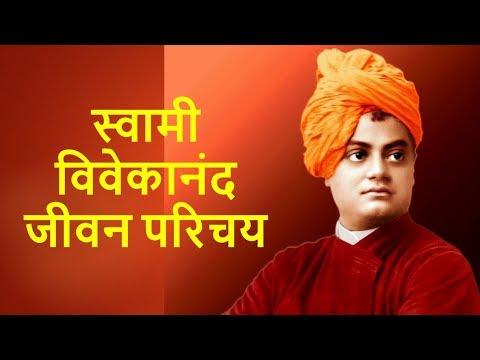 स्वामी विवेकानंद जीवन परिचय एवम अनमोल वचन | Swami Vivekanand Biography & Slogans in hindi