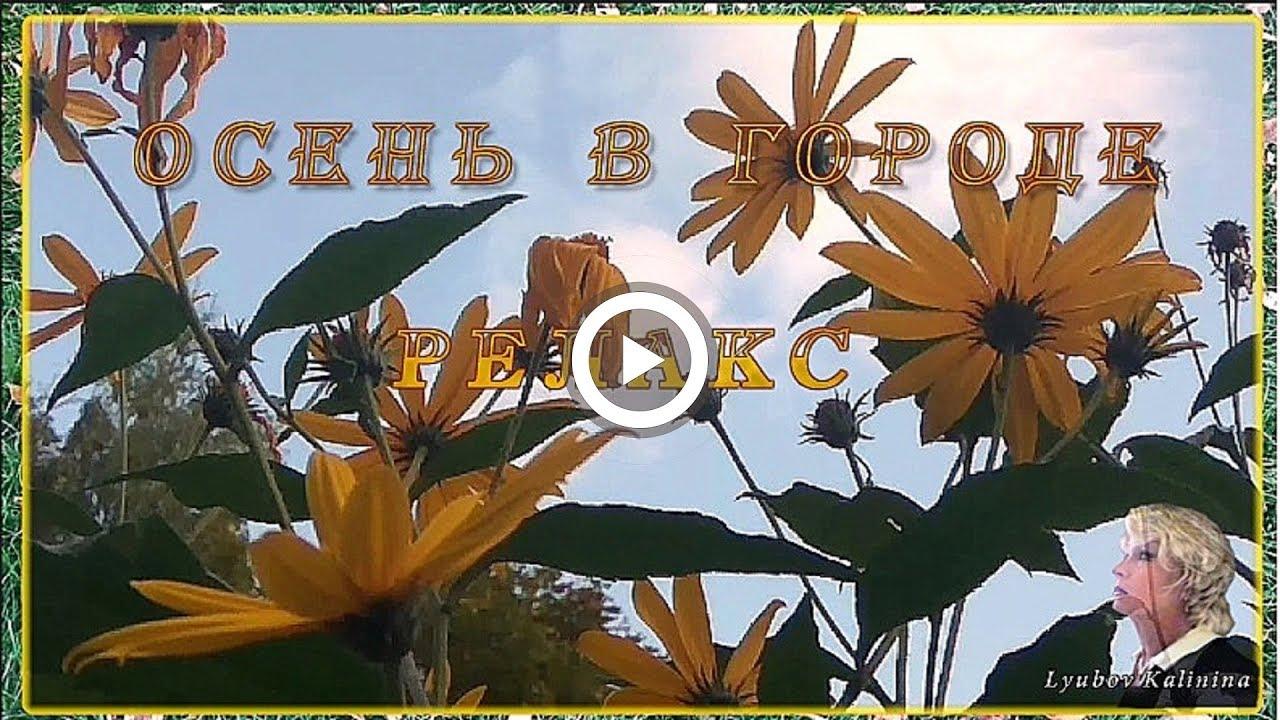 Осень в городе, релакс - YouTube