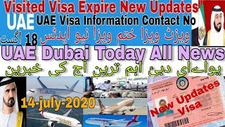 14July New Update Visited Visa Expire Visa UAE,Flight Operation New Update,today Uae Dubai news live
