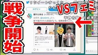 加藤純一、フェミニスト達に指名手配される【2018/12/22】