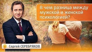 В чем разница между мужской и женской психологией? Семинар Сергея Серебрякова