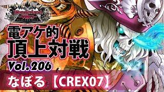 【CREX07】デス・フック:なぼる/『WlW』電アケ的頂上対戦Vol.206