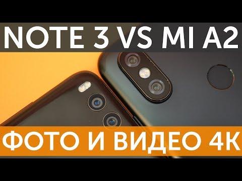 Сравнение камер Xiaomi Mi Note 3 vs Xiaomi Mi A2 по фото и 4K видео