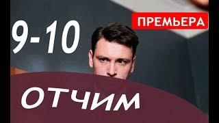 ОТЧИМ 9,10СЕРИЯ (сериал 2019). Премьера анонс и дата выхода