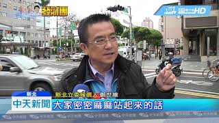 20190221中天新聞 「禿、燕、漢」首場北部合體 預估破萬民眾響應