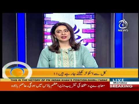 Aaj Pakistan With Sidra Iqbal | 14 September 2020 | Aaj News | AJ1F