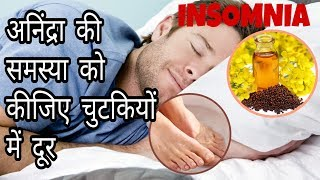 नींद नहीं आती है तो आज ही करिए यह घरेलू उपाय || Difficulty Falling Asleep,Home Remedies For Insomnia