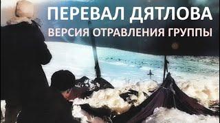 Отравление. Версия гибели группы туристов на перевале Дятлова.