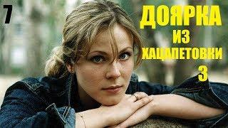 Сериал, Доярка из Хацапетовки-3, 7 серия, русские сериалы, мелодрамы, фильм в 4К
