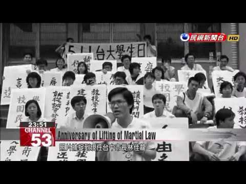 Taichung holds events celebrating 30th anniversary of the end of martial law