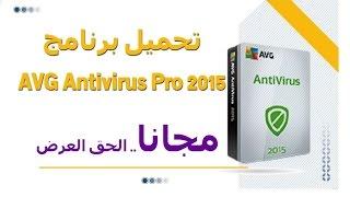 تحميل برنامج الحماية  AVG Antivirus Pro 2015 كامل