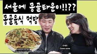 [Eng Sub]서울 동대문에 몽골타운이? 몽골음식 먹어먹어 Trying Mongolian Food (Feat. 몽골여자 사람 친구)