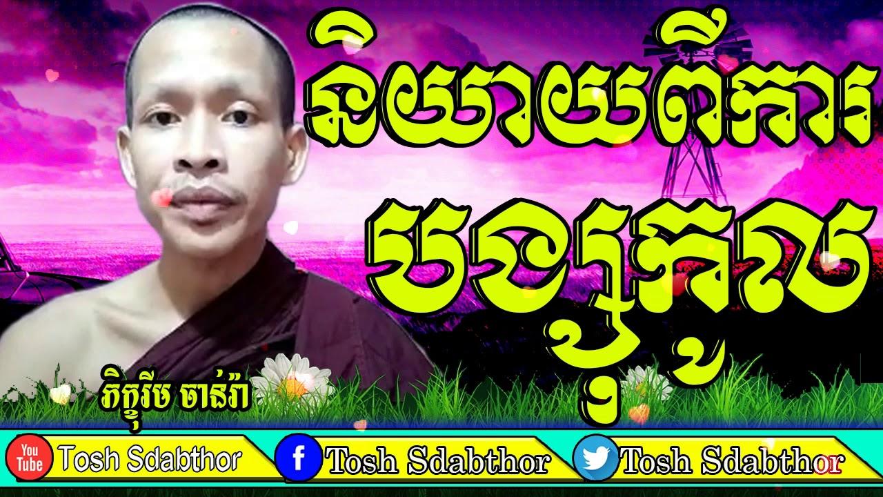 Download Tosh Sdabthor-ការបង្សុកូល ▶ Rim Chanra Dharma Talk 2018 ▶រីម ចាន់រ៉ា