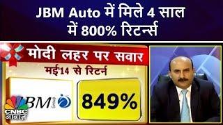 JBM Auto में मिले 4 साल में 800% रिटर्न्स   Modi Fired Stock   CNBC Awaaz