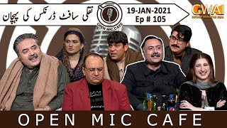 Open Mic Cafe with Aftab Iqbal | Episode 105 | 19 January 2021 | GWAI