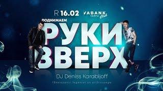 Алексей Потехин и Сергей Богданов www.rukivverh.su