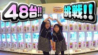 【ノーカット対決】みにっちゃ48台ミニクレーンゲーム15分1本勝負!ディズニーグッズやスクイーズ、ミニオンズなど超大量チャレンジ!japanese disney & minions squishy! thumbnail