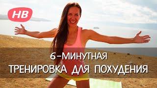 Упражнения для Похудения. 6 минутная тренировка. Елена Силка