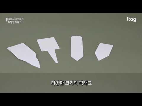 제품소개-다양한 모양의 픽태그 소개