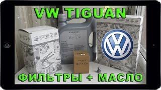 ФОЛЬКСВАГЕН ТИГУАН/ГОЛЬФ 1.4 TSI CAXA 122 Фильтры для ТО и оригинальное моторное Масло VAG 5w30