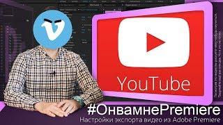 Настройка экспорта видео из Adobe Premiere на примере ролика для Youtube