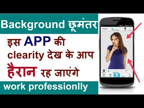 Change/Remove Photo Background Professionlly  Without Picsart And Phtotshop (HINDI)