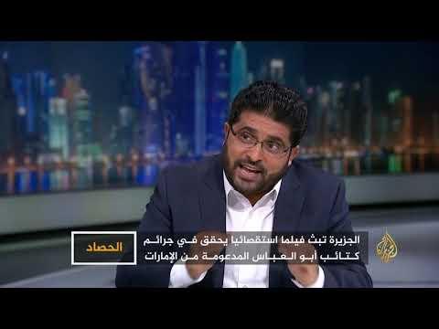الحصاد- لماذا تدعم الإمارات جرائم كتائب أبو العباس باليمن؟  - نشر قبل 5 ساعة
