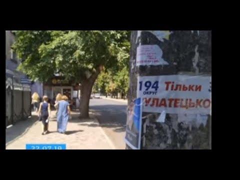 ТРК ВіККА: Залишки агітації й порушення таємниці: «ОПОРА» переповіла про виборчі промахи
