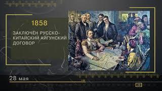28 Мая - СТРАНИЦЫ ИСТОРИИ РОССИИ