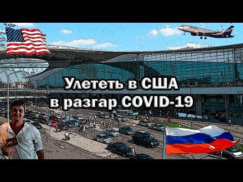 Перелет в США в разгар COVID - 19. Москва - Вашингтон. Всё или ничего! S1_02