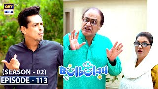 Bulbulay Season 2 Episode 113 | 1st August 2021 | ARY Digital Drama