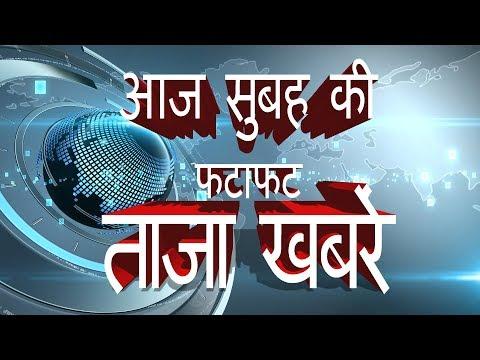 Morning News  | सुबह की ताज़ा ख़बरें | Breaking news | Speed News | Nonstop News | aaj ka news 24.
