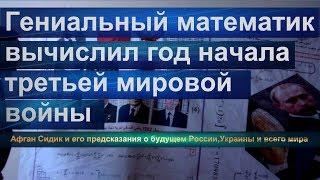 Гениальный математик вычислил год начала третьей мировой войны.Афган Сидик и предсказания о России.