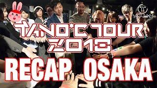 TANO*C TOUR 2018 OSAKA RECAP (ツアーレポート動画)