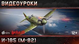 Видеоуроки War Thunder: И-185 (М-82)