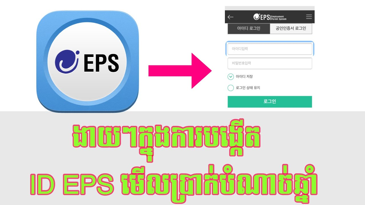 Download របៀបបង្កើត ID EPS មើលប្រាក់បំណាច់ឆ្នាំនៅក្នុងប្រទេសកូរ៉េ 2020