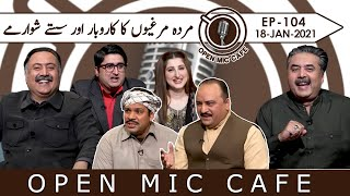 Open Mic Cafe with Aftab Iqbal | Episode 104 | 18 January 2021 | GWAI